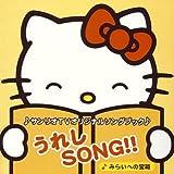 サンリオTVオリジナルソングブック うれしSONG!!~みらいへの宝物