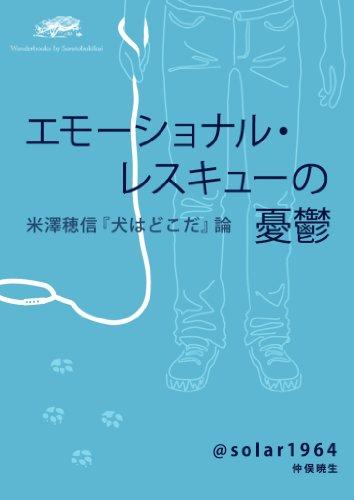 エモーショナル・レスキューの憂鬱 米澤穂信『犬はどこだ』論