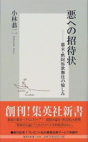 悪への招待状―幕末・黙阿弥歌舞伎の愉しみ (集英社新書)