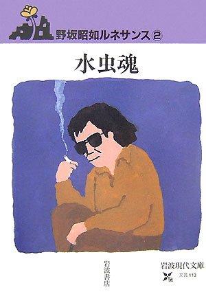 水虫魂―野坂昭如ルネサンス〈2〉 (岩波現代文庫)の詳細を見る
