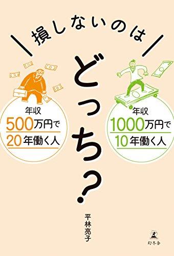 年収500万円で20年働く人 年収1000万円で10年働く人 損しないのはどっち?の詳細を見る