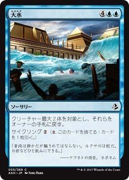 マジック:ザ・ギャザリング 大水(コモン) アモンケット(AKH)