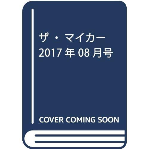 ザ・マイカー 2017年 08月号 [雑誌]