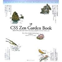 CSS Zen Garden Book―Webデザインのベストプラクティスに学ぶ、CSSクリエイティブ・テクニック (Web Designing BOOKS)