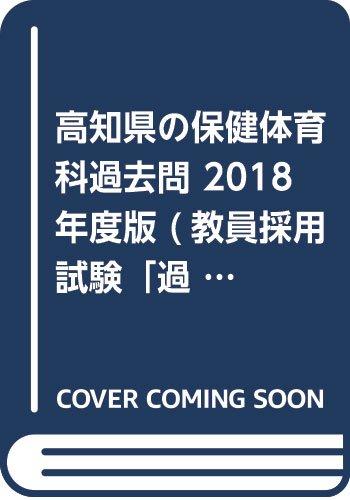 高知県の保健体育科過去問 2018年度版 (教員採用試験「過去問」シリーズ)の詳細を見る