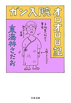 ガン入院オロオロ日記 (文春文庫 し 6-93)