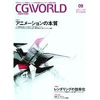 CG WORLD (シージー ワールド) 2008年 09月号 [雑誌]