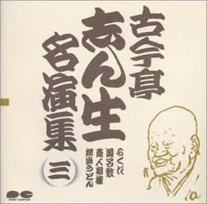 名演集(3)