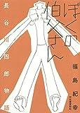 「ぼくの伯父さん: 長谷川四郎物語」販売ページヘ