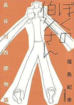 ぼくの伯父さん: 長谷川四郎物語