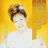 プレミアシリーズ松山恵子 「未練の波止場」「お別れ公衆電話」「だから云ったじゃないの」(CCCD)