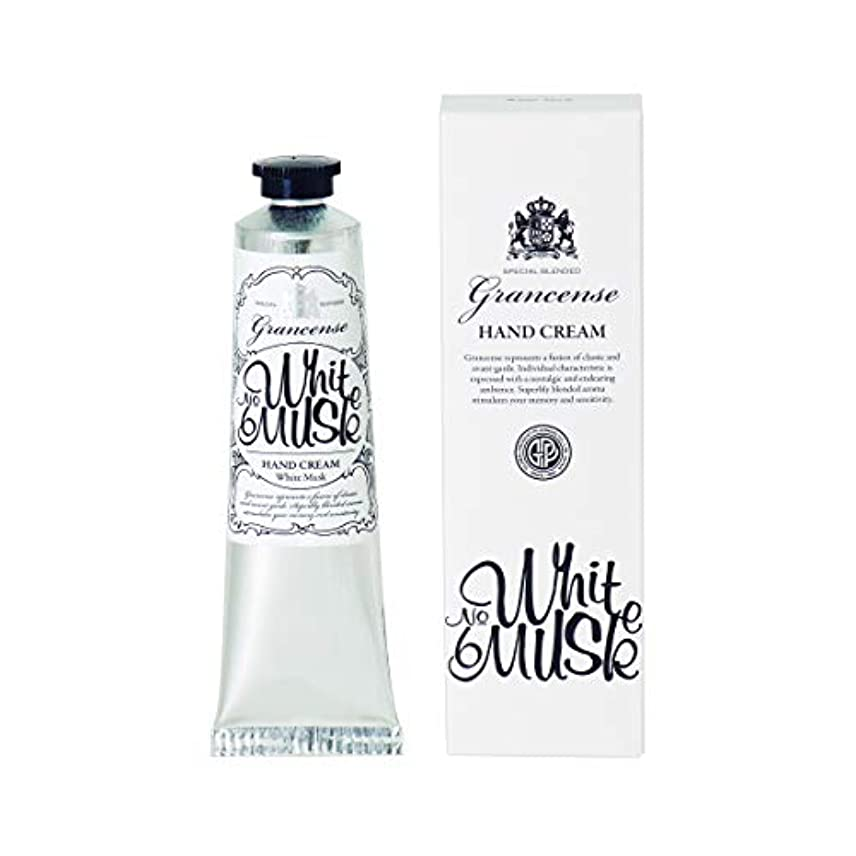 余剰王族毎日グランセンス ハンドクリーム ホワイトムスク 40g(手肌用保湿 シアバター配合 日本製 ベルガモットとミントの透明感ある香り)