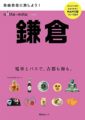 ノッテミテ 鎌倉 (昭文社ムック)