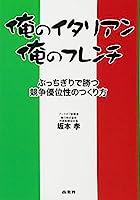 俺のイタリアン、俺のフレンチ―ぶっちぎりで勝つ競争優位性のつくり方