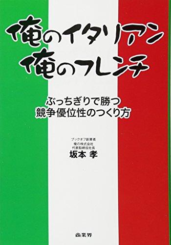 俺のイタリアン、俺のフレンチ—ぶっちぎりで勝つ競争優位性のつくり方