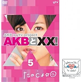 AKBと××! 5 [DVD]