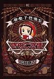 御胞子烈風伝きのこさま / 岩田 鷹吉 のシリーズ情報を見る