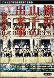 横浜・山手の出来事 (双葉文庫―日本推理作家協会賞受賞作全集)