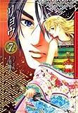 リョウ  7 (集英社文庫(コミック版))
