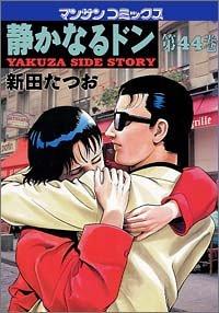 静かなるドン―Yakuza side story (第44巻) (マンサンコミックス)の詳細を見る