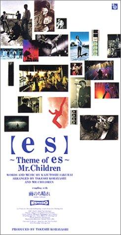 es〜Theme of es〜