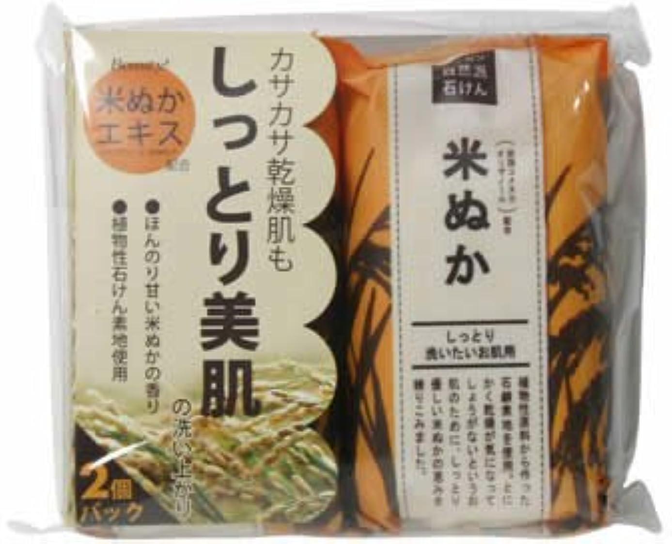 ドアライフル悪名高いペリカン石鹸 自然派石けん米ぬか 100g×2個