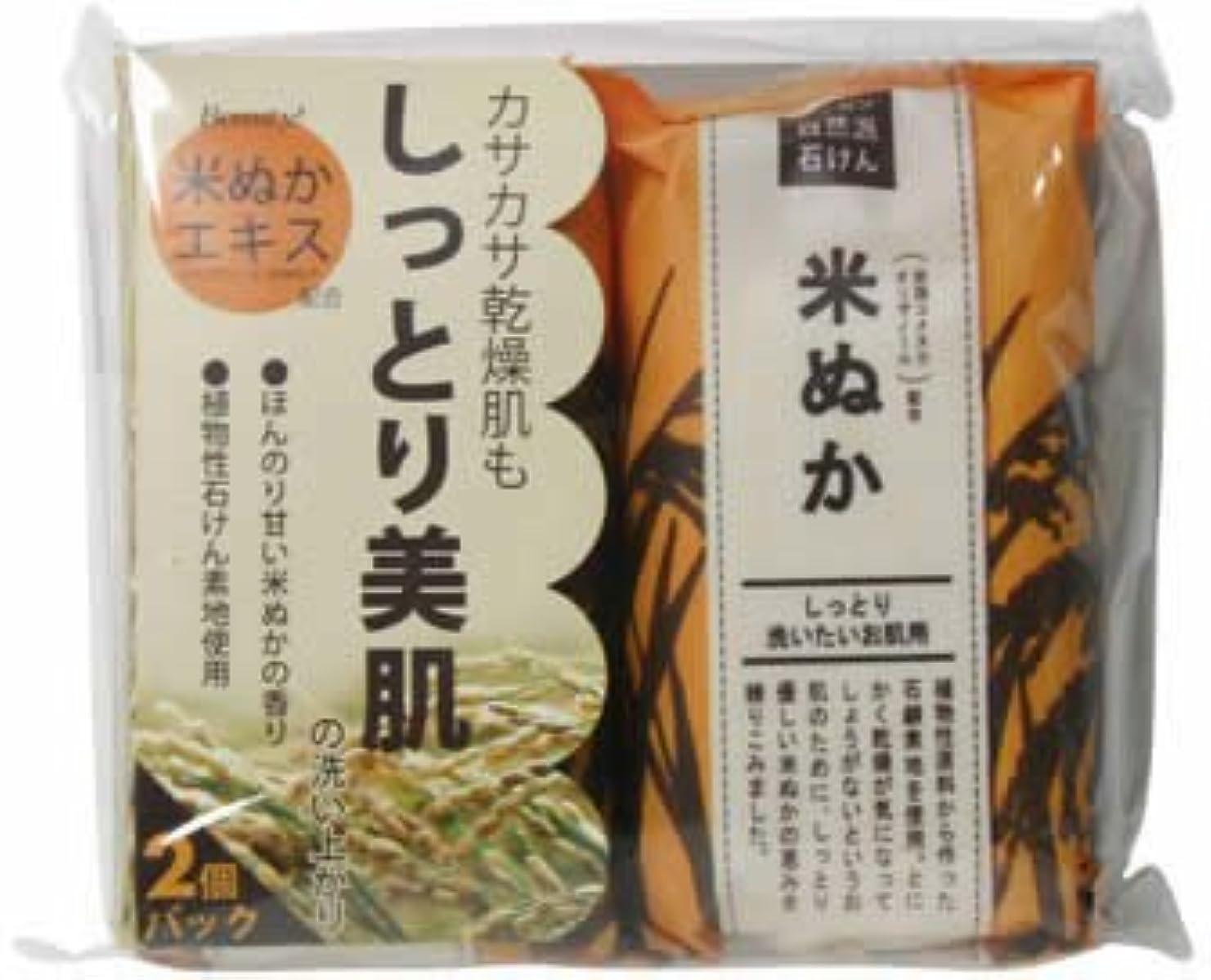 後継試み商標ペリカン石鹸 自然派石けん米ぬか 100g×2個