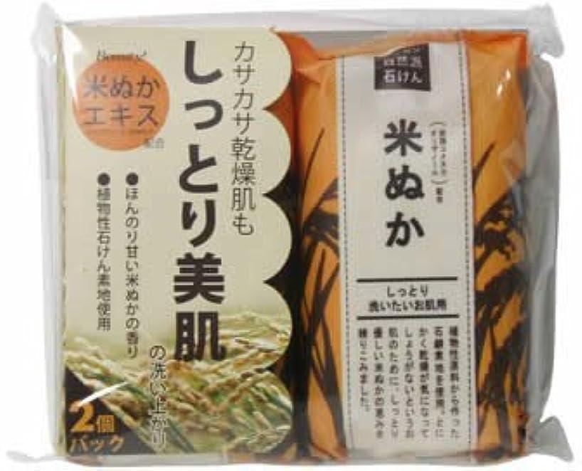 文明化する矛盾する宣言ペリカン石鹸 自然派石けん米ぬか 100g×2個