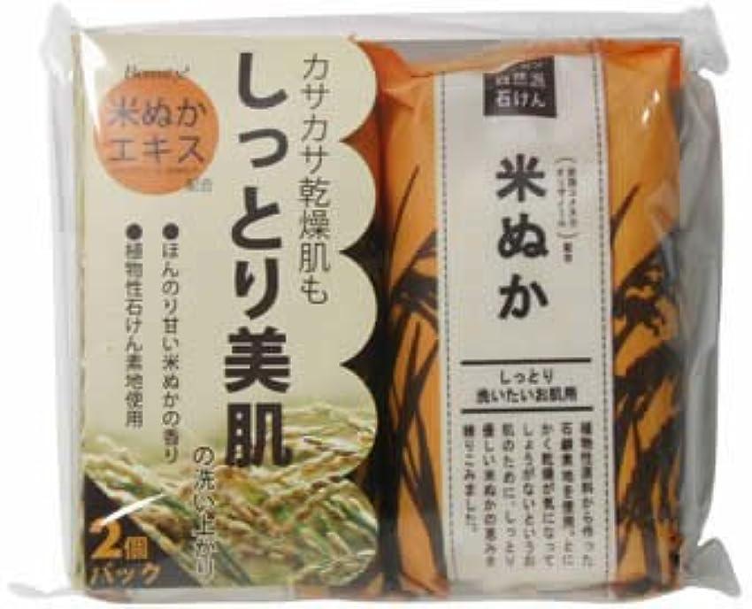 植物学者適用済み女の子ペリカン石鹸 自然派石けん米ぬか 100g×2個