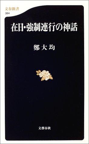 在日・強制連行の神話 (文春新書)