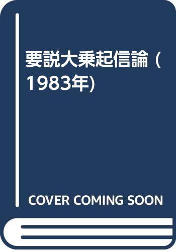 [画像:要説大乗起信論 (1983年)]
