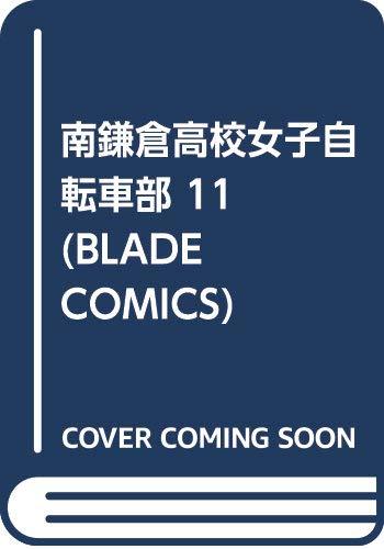 南鎌倉高校女子自転車部 11 (BLADE COMICS)...