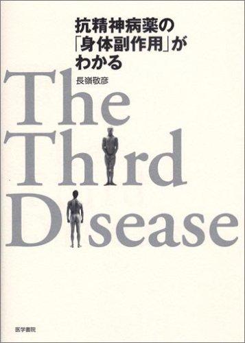 抗精神病薬の「身体副作用」がわかる―The Third Disease