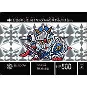 ナイトガンダム カードダスクエスト 第1弾 ラクロアの勇者 KCQ01-01【騎士ガンダム】プリズム(カード単品)