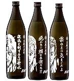 【3本セット】第2弾北斗の拳 トキ・サウザー・ジュウザ 芋 25度 900ml