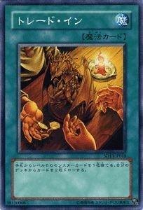 遊戯王シングルカード トレード・イン ノーマル sd13-jp018