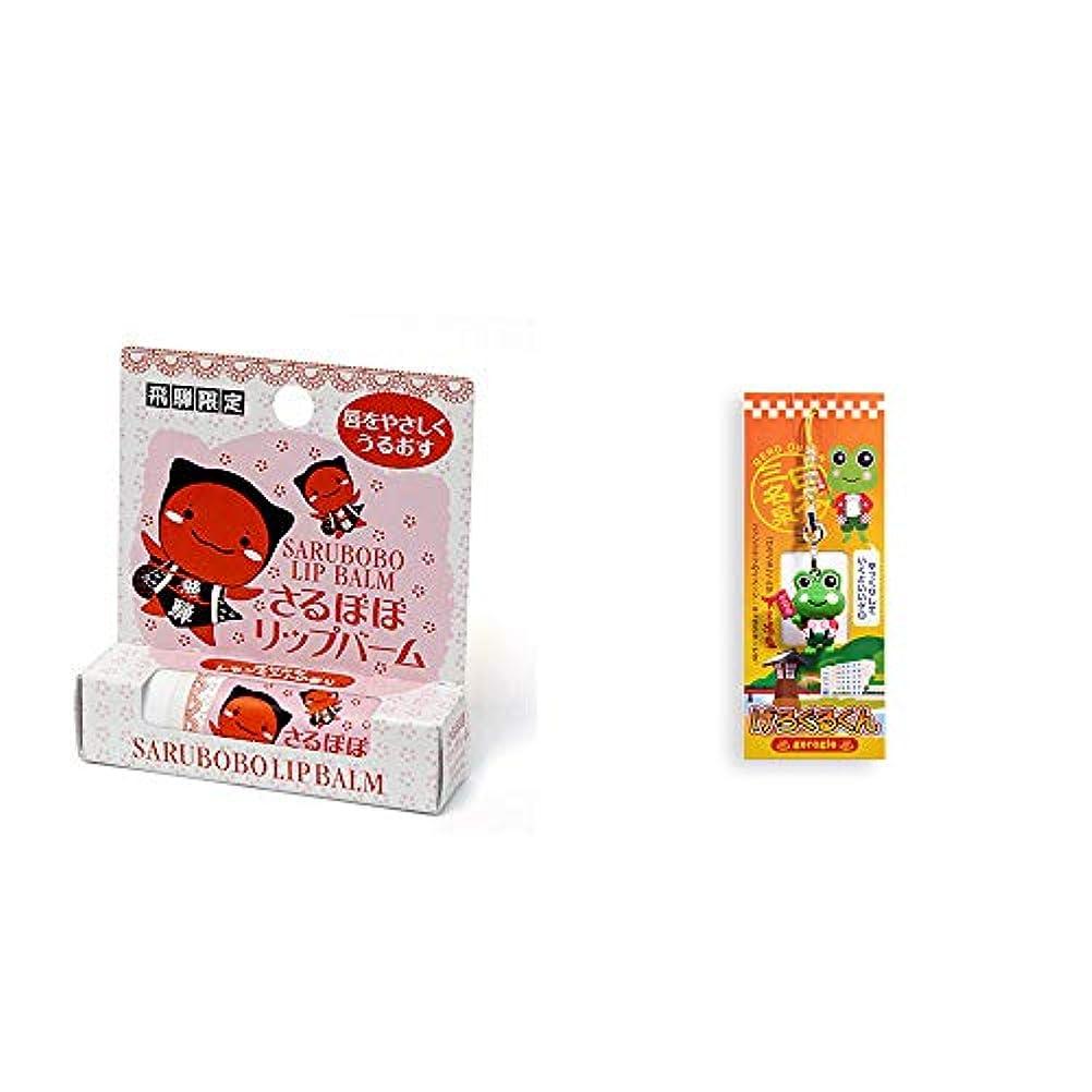 日付付き襟猫背[2点セット] さるぼぼ リップバーム(4g) ?下呂温泉ファンクラブのイメージキャラクター げろぐるくんストラップ