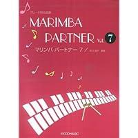 グレード別名曲集 マリンバパートナー 7 4マレットのテクニック付録