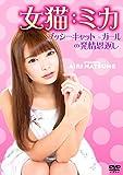 女猫:ミカ     プッシーキャット・ガールの発情恩返し   [DVD]