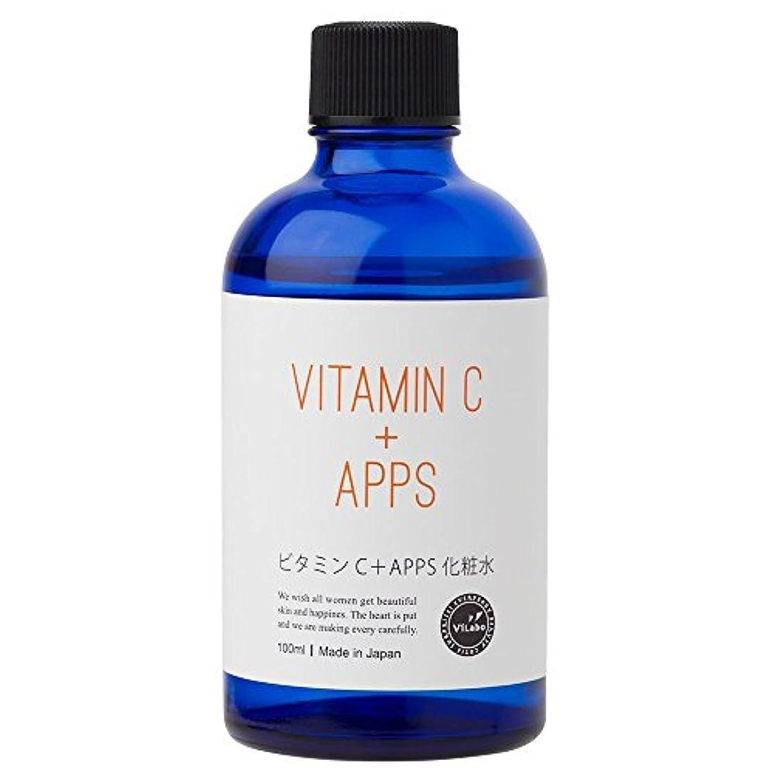 欠かせない山積みのグラムViLabo APPS+天然ビタミンC化粧水 (ハッピーローションV)100ml 通常ボトル ビラボ