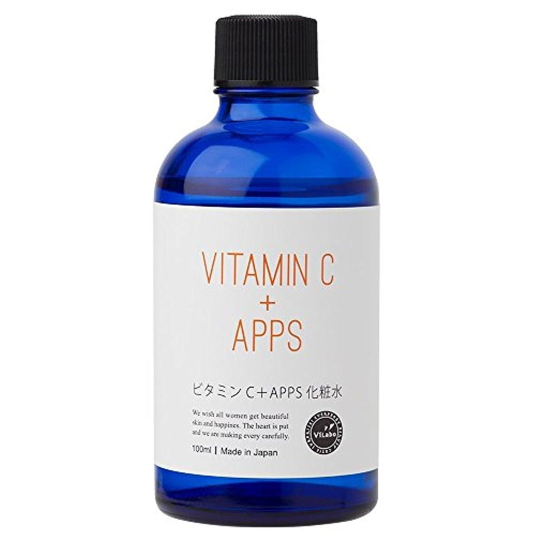脇に重要性夕食を食べるViLabo APPS+天然ビタミンC化粧水 (ハッピーローションV)100ml 通常ボトル ビラボ