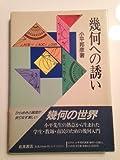 幾何への誘い
