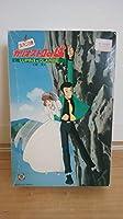 1996年発売 グンゼ産業/ルパン三世 カリオストロの城 断崖 モンキーパンチ 1/24 プラモデル