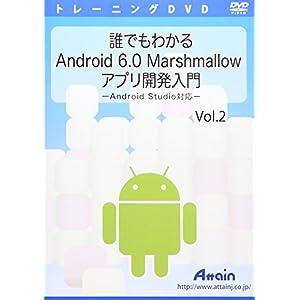 誰でもわかる Android 6.0 Marshmallow アプリ開発入門 Vol.2