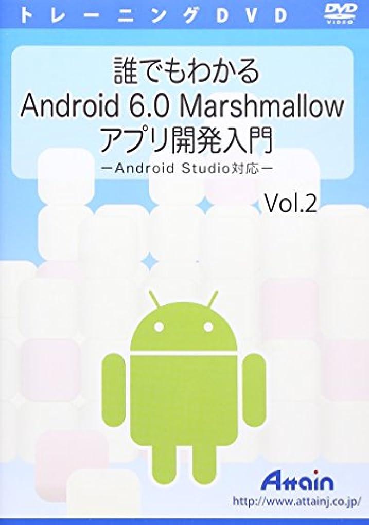 後継活性化する配置誰でもわかる Android 6.0 Marshmallow アプリ開発入門 Vol.2