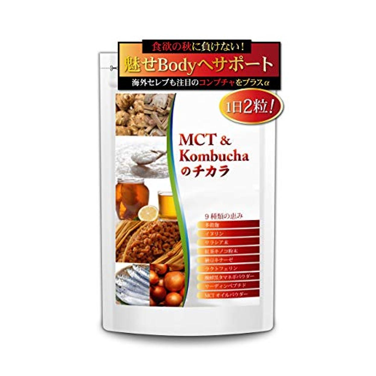 有罪民兵グラフィックMCT&Kombuchaのチカラ コンブチャ 麹 MCTオイル ダイエット サプリメント 60粒?約30日分