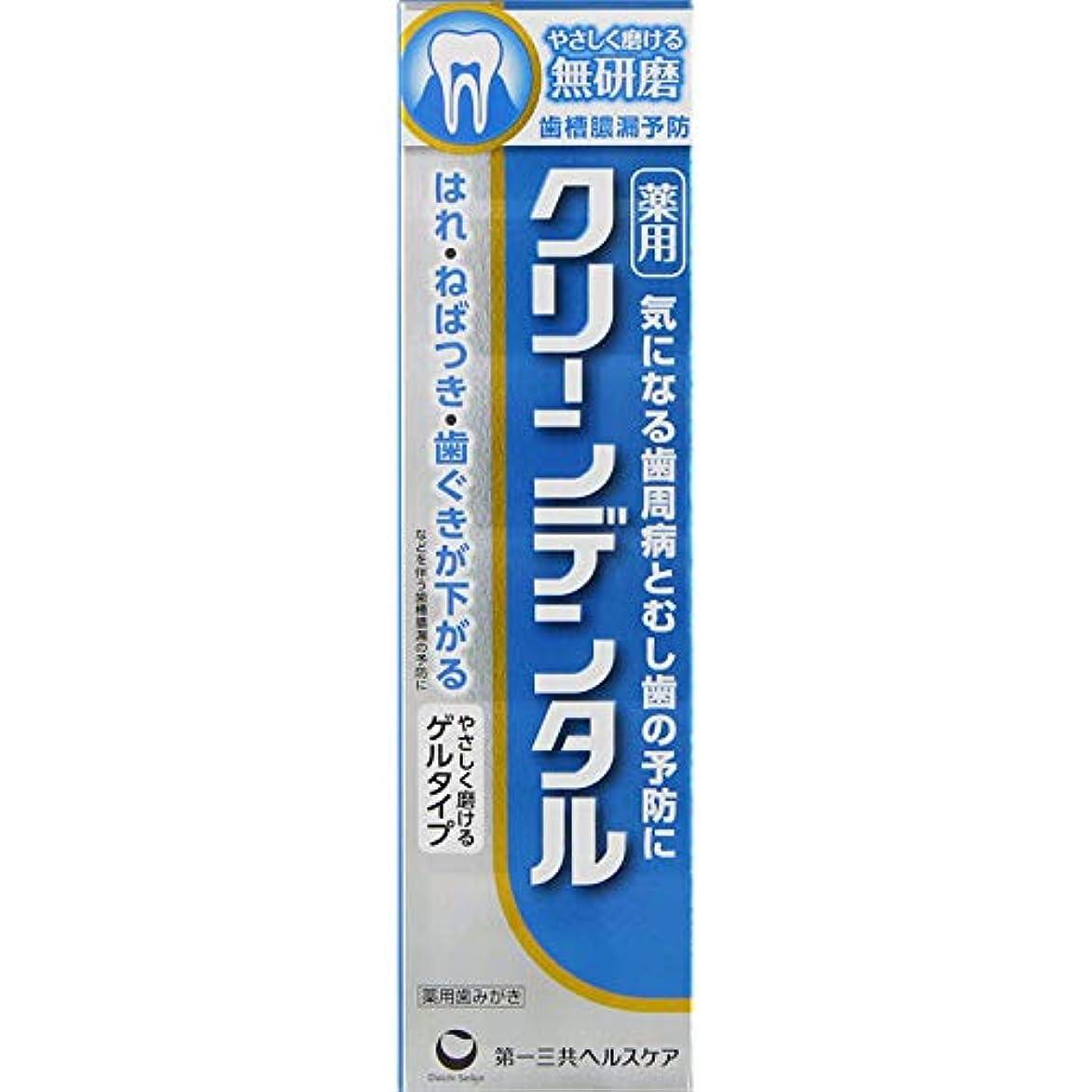 肘掛け椅子株式俳句第一三共ヘルスケア クリーンデンタル 無研磨 90g ×6個
