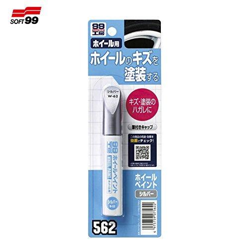 ソフト99(SOFT99) 塗料・ペイント ホイールペイント シルバー W62 07562