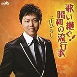 三山ひろし 歌い継ぐ!昭和の流行歌 CD全7枚セット【NHKスクエア限定セット】