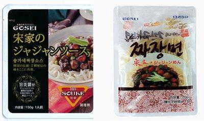 韓国産 宋家(ソンガネ)ジャジャ麺 ソース&麺セット (ソース150g/麺200g)